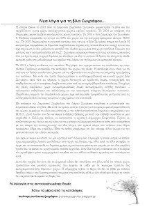 βίλα-page-001
