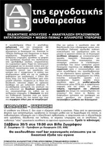 ekdilwsiAB-page-001(1)