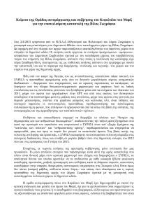 keimeno_vila_autonomo-page-001