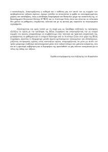 keimeno_vila_autonomo-page-002