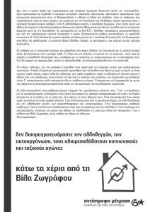 keimeno_villa_Page_2