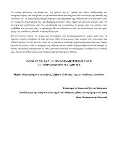 kentauros gia villa-page-002