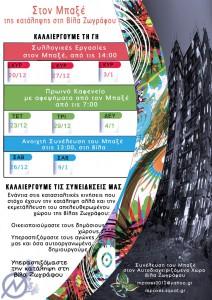 μπαξες-γιορτες15-724x1024