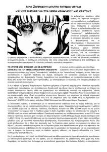 Αντεπίθεση VZ tel_Page_1