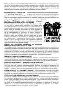 Αντεπίθεση VZ tel_Page_3