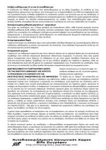 Αντεπίθεση VZ tel_Page_4
